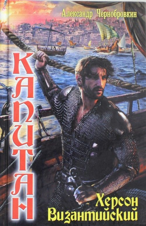 Капитан 1.Херсон Византийский