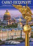 Sankt-Peterburg s ptichego poleta. Albom