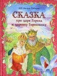 Skazka pro tsarja Gorokha i tsarevnu Goroshinku