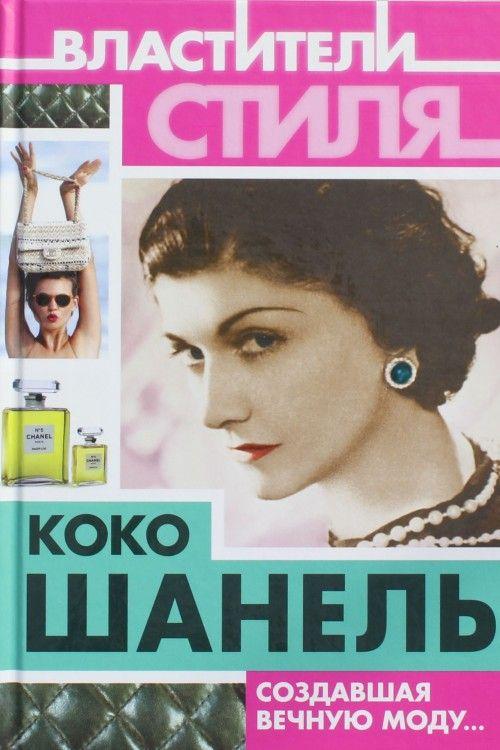 Коко Шанель. Создавшая вечную моду....
