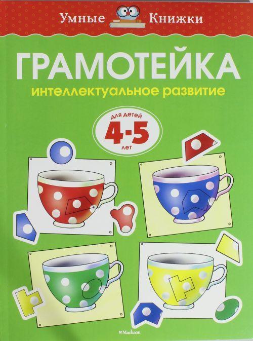 Грамотейка. Интеллектуальное развитие детей 4-5 лет (нов.обл.)