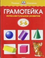 Gramotejka. Intellektualnoe razvitie detej 5-6 let