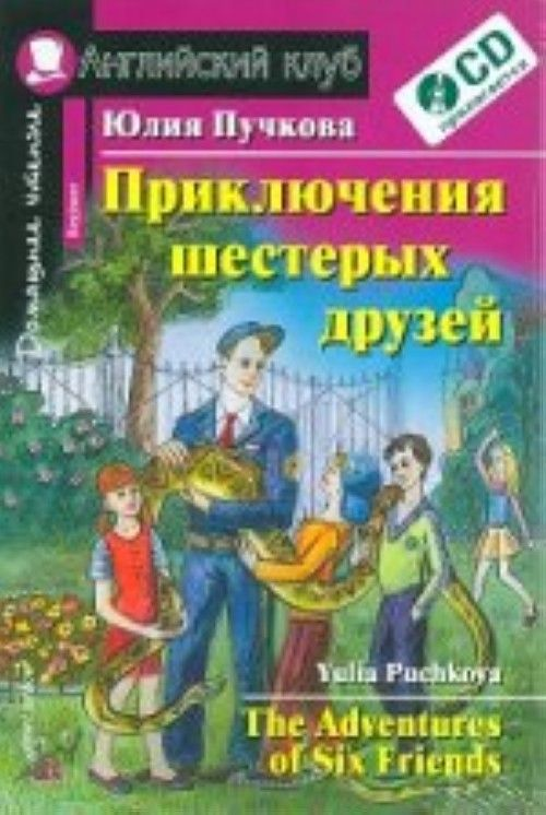 Prikljuchenija shesterykh druzej / The Adventures of Six Friends: Beginner (+ CD-ROM)