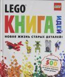 LEGO Kniga idej