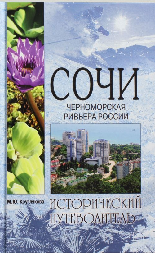 Sochi. Chernomorskaja Rivera Rossii