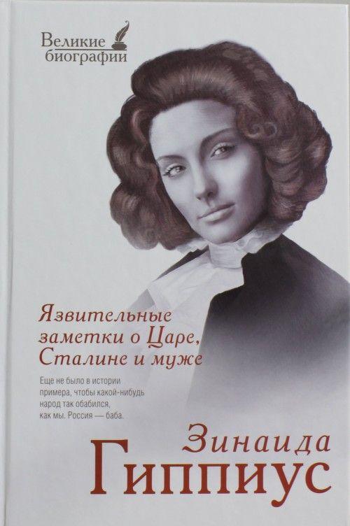 Jazvitelnye zametki o Tsare, Staline i muzhe