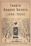 Smert Andreja Belogo (1880-1934)