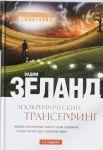 Apokrificheskij Transerfing.