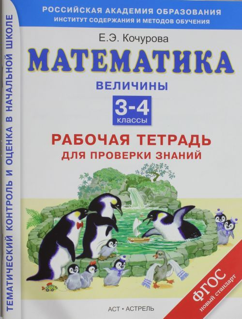 Matematika. Rabochaja tetrad dlja proverki znanij. Velichiny. 3-4 klassy.