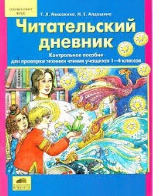 Chitatelskij dnevnik. Kontrolnoe posobie dlja proverki tekhniki chtenija uchaschikhsja 1-4 klassov