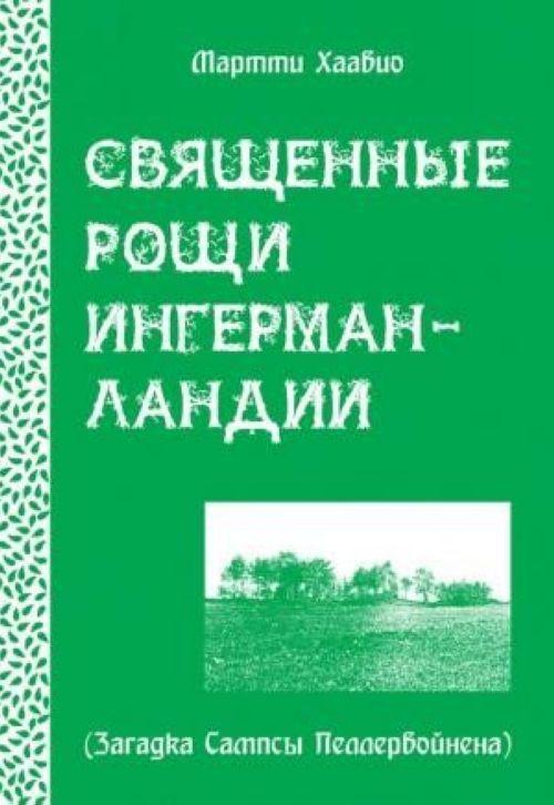 Cvjaschennye roschi Ingermanlandii. Zagadka Sampsy Pellervojnena
