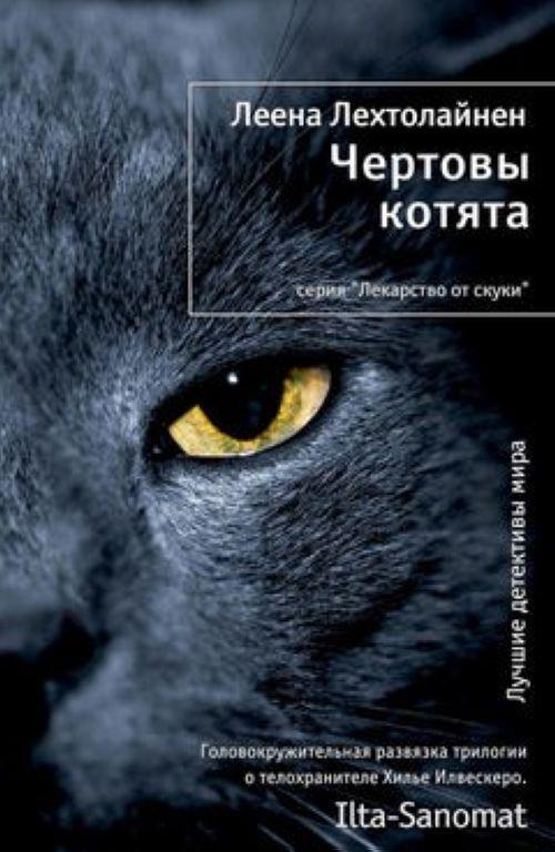 Чертовы котята