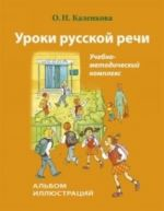 Uroki russkoj rechi. Albom illjustratsij. The set consists of book and CD-ROM/PowerPoint