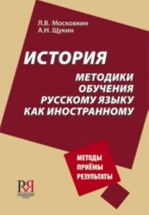 Istorija metodiki obuchenija russkomu jazyku kak inostrannomu