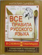 Vse pravila russkogo jazyka v skhemakh i tablitsakh. 5 - 9 klassy