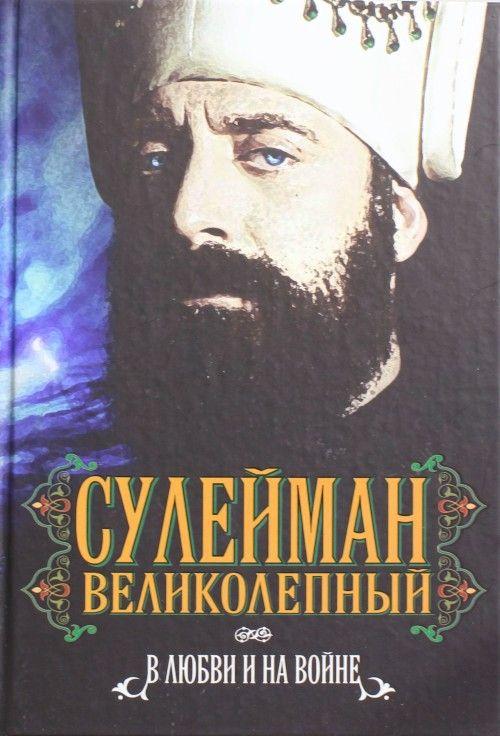 Sulejman Velikolepnyj. V ljubvi i na vojne