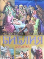 Illjustrirovannaja Biblija dlja detej