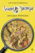 Agata Misteri. Zagadka Faraona