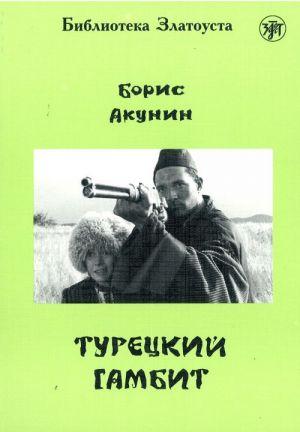 Turetskij gambit. Lexical minimum 2300 words
