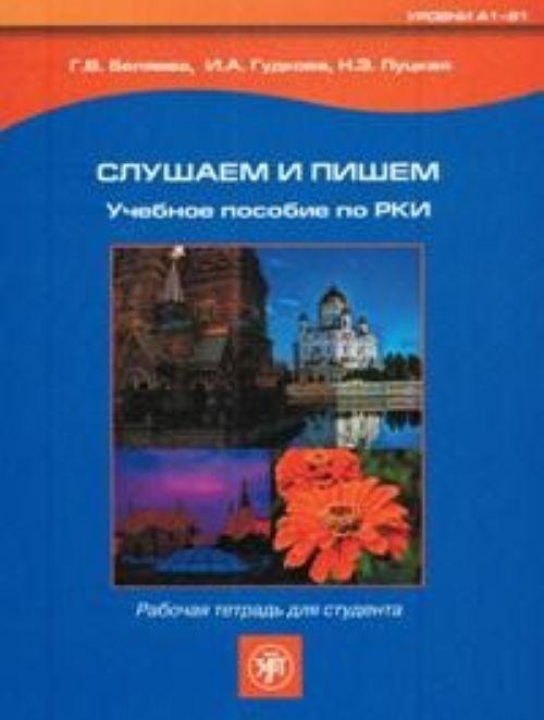 Slushaem i pishem. Rabochaja tetrad. The set consists of book and CD in MP3 format