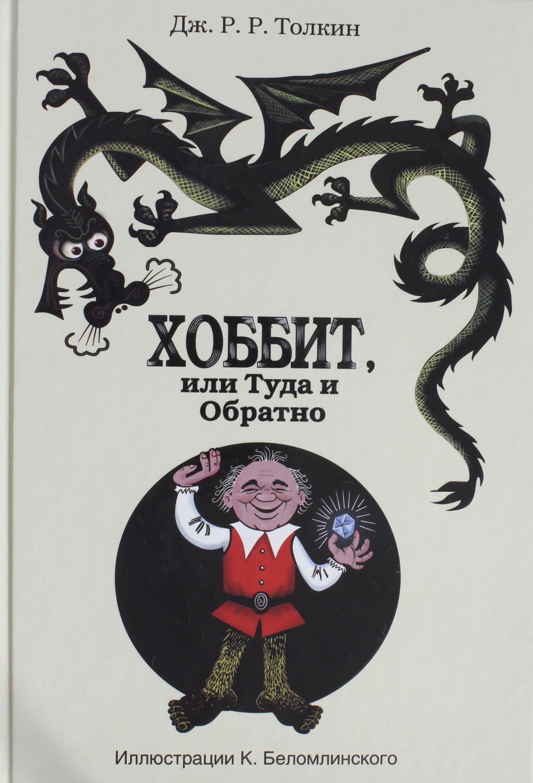 Khobbit, ili tuda i obratno