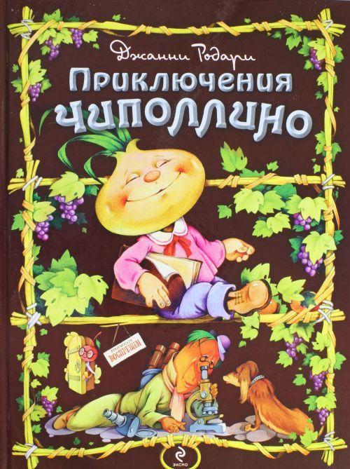 Prikljuchenija Chipollino (il. S. Samsonenko)