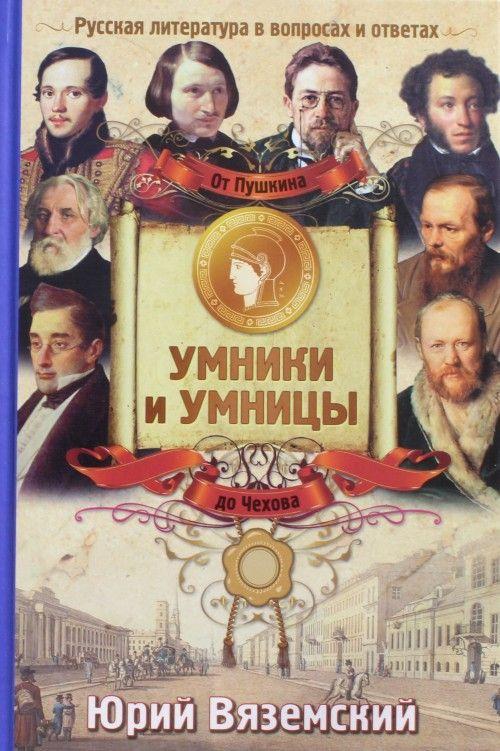Ot Pushkina do Chekhova. Russkaja literatura v voprosakh i otvetakh