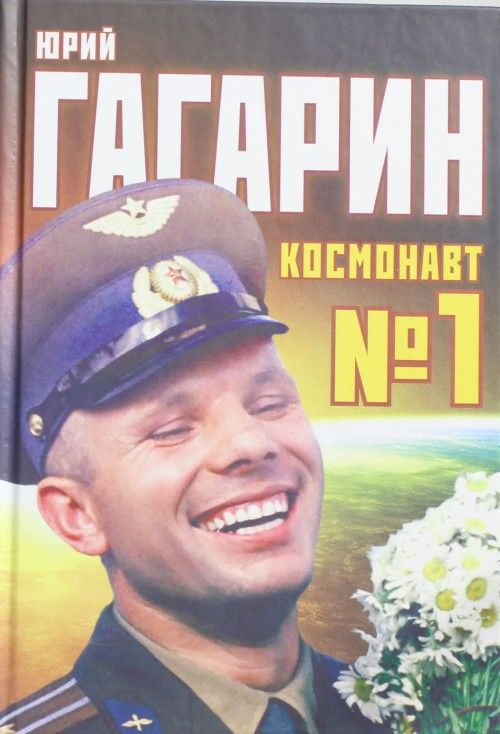 Jurij Gagarin. Kosmonavt №1