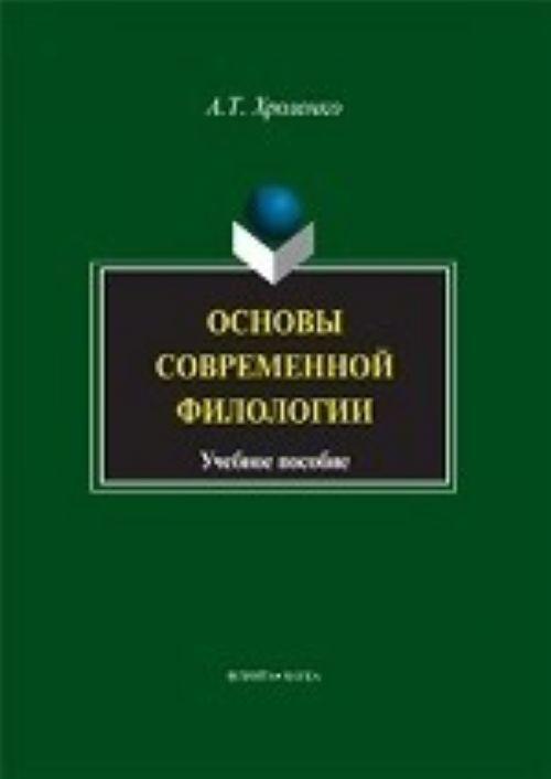 Osnovy sovremennoj filologii: uchebnoe posobie