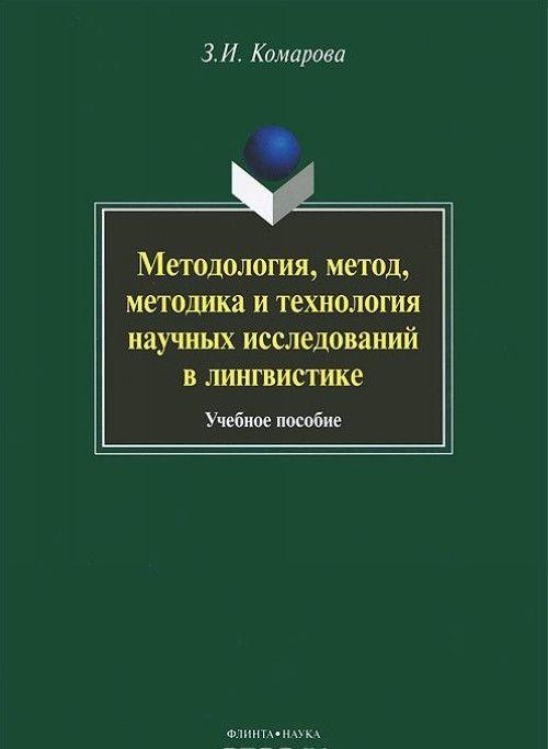 Metodologija, metod, metodika i tekhnologija nauchnykh issledovanij v lingvistike.
