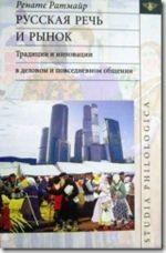 Русская речь и рынок: Традиции и инновации в деловом и повседневном общении