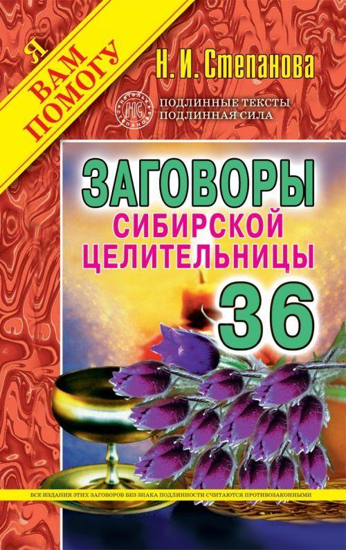 Zagovory sibirskoj tselitelnitsy. Vypusk 36