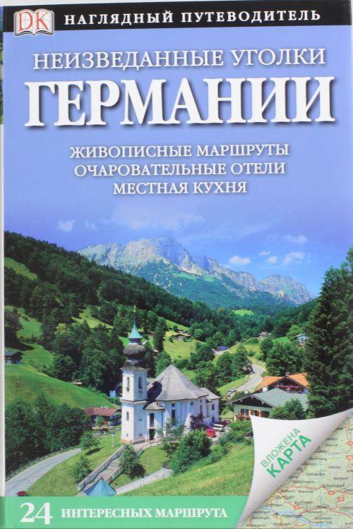 Neizvedannye ugolki Germanii. 24 interesnykh marshruta + karta