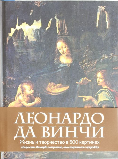 Leonardo da Vinchi. Zhizn i tvorchestvo v 500 kartinakh (polusuper)