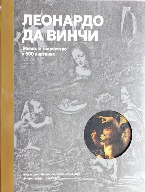 Leonardo da Vinchi. Zhizn i tvorchestvo v 500 kartinakh (super s vyrubkoj)