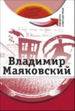 Vladimir Majakovskij. Kompleksnoe uchebnoe posobie dlja izuchajuschikh russkij jazyk kak inostrannyj. The set consists of book and DVD