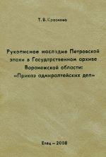 """Rukopisnoe nasledie Petrovskoj epokhi v Gosudarstvennom arkhive Voronezhskoj oblasti: """"Prikaz admiraltejskikh del"""""""