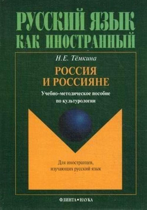 Rossija i rossijane