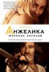 Anzhelika - markiza angelov