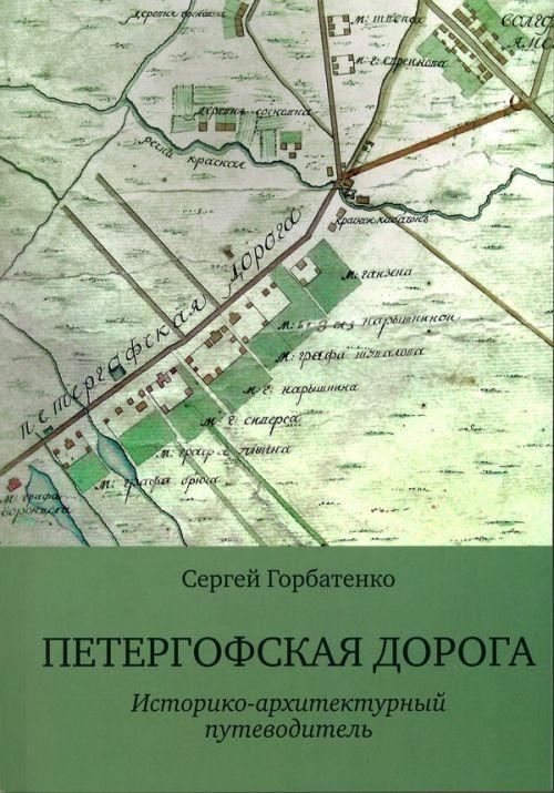 Петергофская дорога : историко-архитектурный путеводитель