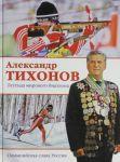 Aleksandr Tikhonov. Legenda mirovogo biatlona