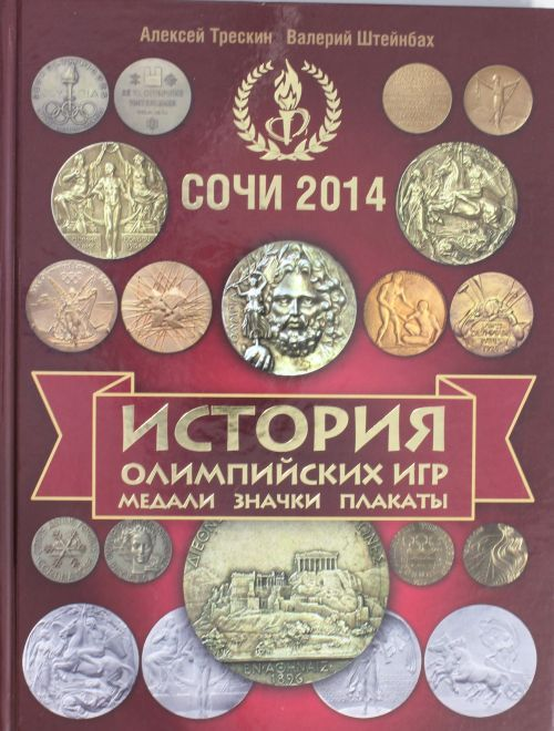 История Олимпийских игр. Медали. Значки. Плакаты (красная)