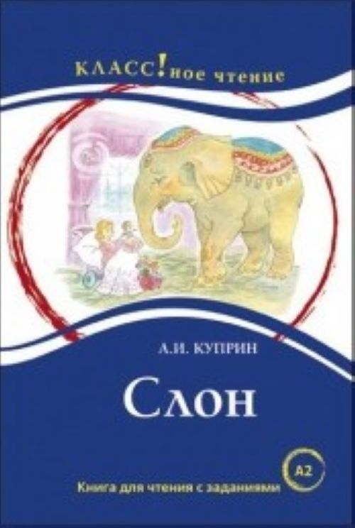 Слон. Лексический минимум — 1300 слов