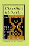 Izobretenie veka. Problemy i modeli vremeni v Rossii i Evrope XIX stoletija