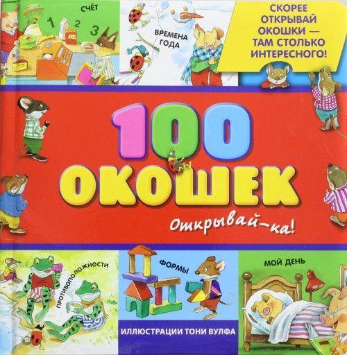 100 okoshek - otkryvaj-ka!