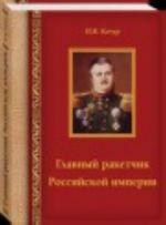 Glavnyj raketchik Rossijskoj imperii
