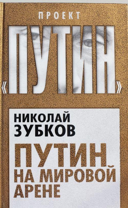Putin na mirovoj arene