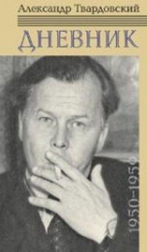 Aleksandr Tvardovskij. Dnevnik 1950-1959