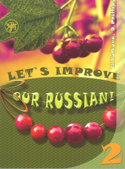 Let's improve our Russian 2!