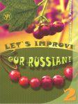 Улучшим наш русский! Часть 2. Let's improve our Russian ! Step 2